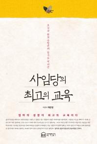 사임당의 최고의 교육(조선의 창의융합인재 율곡을 키워낸)