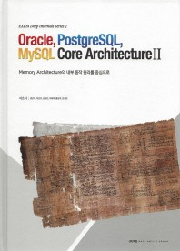 Oracle, PostgreSQL, MySQL Core Architecture. 2(EXEM Deep Internals Series 2)(양장본 HardCover)