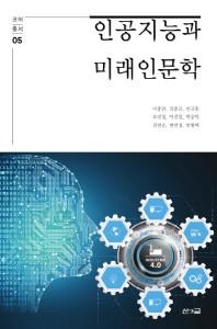 인공지능과 미래인문학(코어총서 5)