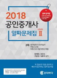 공인중개사 2차 알짜문제집 레벨2(2018)