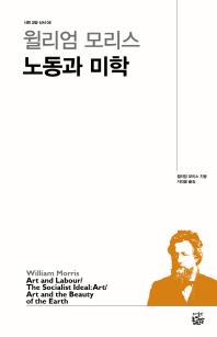윌리엄 모리스 노동과 미학(시민 교양 신서 6)