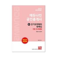 민법 민사특별법 단기요약테마 판례집(공인중개사 1차)(2019)(에듀나인)