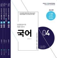 국어 세쿰 기본서 (2020)(강공방 공무원)(전4권)