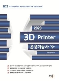 3D프린터 운용기능사 필기(2020)