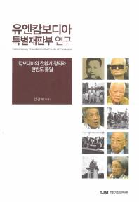 유엔캄보디아 특별재판부 연구