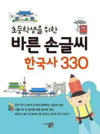 바른 손글씨 한국사 330(초등학생을 위한)