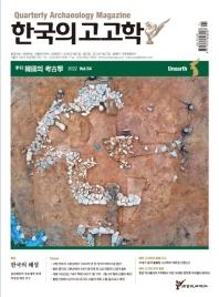 한국의 고고학(계간)(2018년 39호)