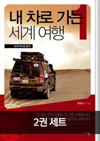 내 차로 가는 세계여행 2권 세트
