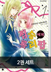 짐승에게 롤리팝 2권 완결 세트