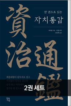 55%▼ 중국 최고 역사서 세트(자치통감 + 십팔사략)