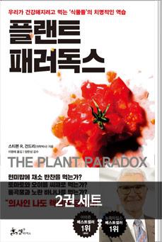 플랜트 패러독스 쿡북 + 플랜트 패러독스 세트