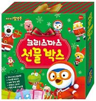 뽀로로 크리스마스 선물 박스