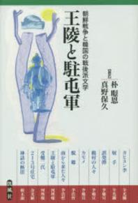 王陵と駐屯軍 朝鮮戰爭と韓國の戰後派文學
