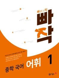 중학 국어 어휘. 1(2020)(빠작)