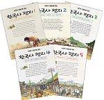 한국사 편지 세트(사진과 그림으로보는)(전5권)