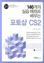 포토샵 CS2(146개의 실습 예제로 배우는)(CD1장포함)(압권)