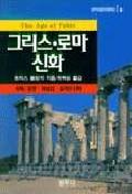 그리스 로마 신화(범우비평판세계문학선 1-1)