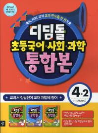 초등 국어 사회 과학 4-2(통합본)(2014)(디딤돌)