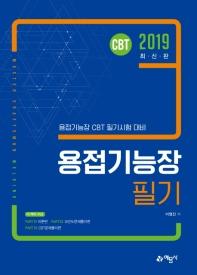 용접기능장 필기(2019)(CBT)