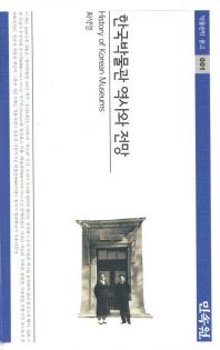 한국박물관 역사와 전망(박물관학 문고 1)