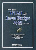 HTML & JAVA SCRIPT 사전