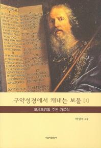 구약성경에서 캐내는 보물. 1: 모세오경의 주된 가르침