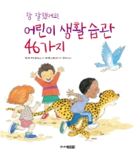 어린이 생활 습관 46가지(참 잘했어요!)(양장본 HardCover)