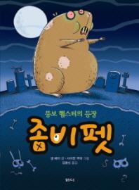 좀비 펫. 1: 뚱보 햄스터의 등장