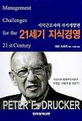21세기 지식경영