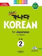 가나다 KOREAN FOR JAPANESE 초급 2(NEW)(개정판)(CD1장포함)