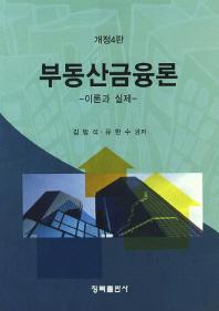 부동산금융론: 이론과 실제