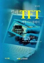 칼라 TFT 액정 디스플레이
