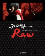 카메라 RAW(CD1장포함)