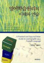 영어학습원리의 이해와 연습