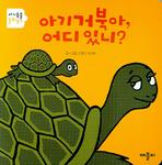아기 거북아 어디 있니