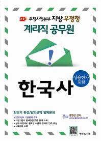한국사(상용한자포함)(계리직공무원)(2011)(개정판 2판)