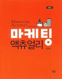 마케팅 액츄얼리(2판)(양장본 HardCover)