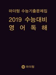 고등 영어독해 수능기출문제집(2019 수능대비)