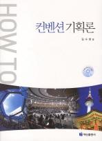 컨벤션 기획론(HOW TO)(CD1장포함)