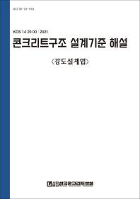 콘크리트구조 설계기준 해설: 강도설계법(2021)(DCI M 21-1)