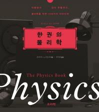한 권의 물리학