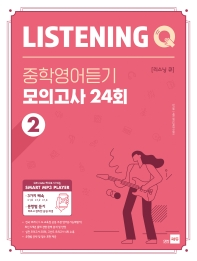 중학 영어듣기 모의고사 24회. 2(Listening Q(리스닝 큐))