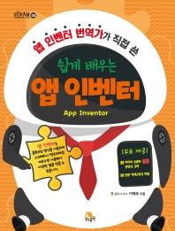 쉽게 배우는 앱 인벤터(앱 인벤터 번역가가 직접 쓴)