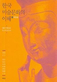 한국 미술문화의 이해(개정판)