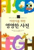 영영한 사전(어린이를 위한)(CD 2장 포함)