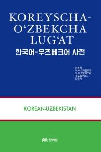 한국어 우즈베크어 사전