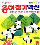 종이접기백선 7(종이접기놀이 패스트푸드 동물 별자리접기)