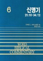 신명기(하)(WORD BIBLICAL COMMENTARY 6)(양장본 HardCover)