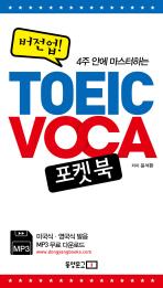 TOEIC VOCA 포켓북