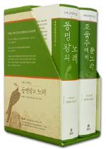 이규보 작품집 세트(전2권)
